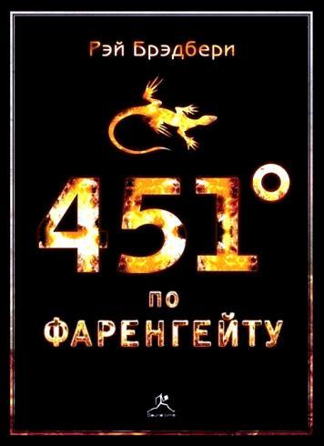 Image result for 451 градус за Фаренгейтом книга